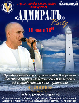 АДМИРАЛЪ-party